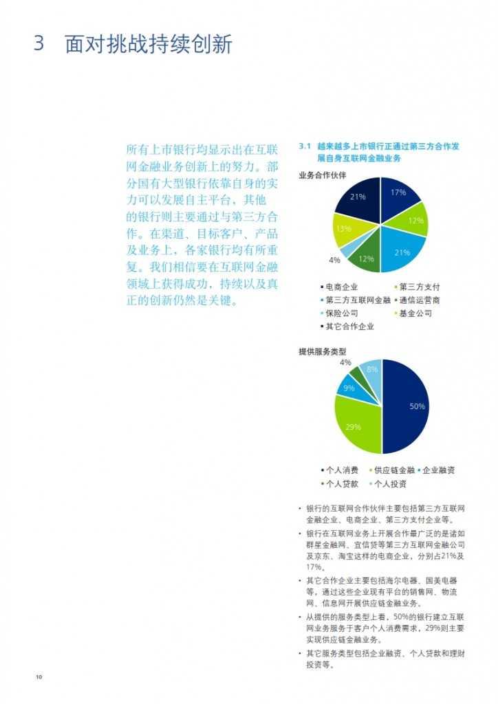 德勤:2014 年银行业年报分析_012