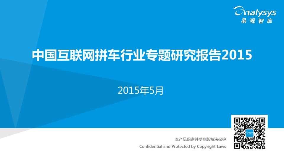 中国互联网拼车行业专题研究报告2015_001