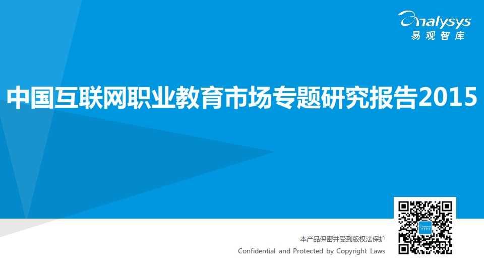 中国互联网职业教育市场专题研究报告2015_001