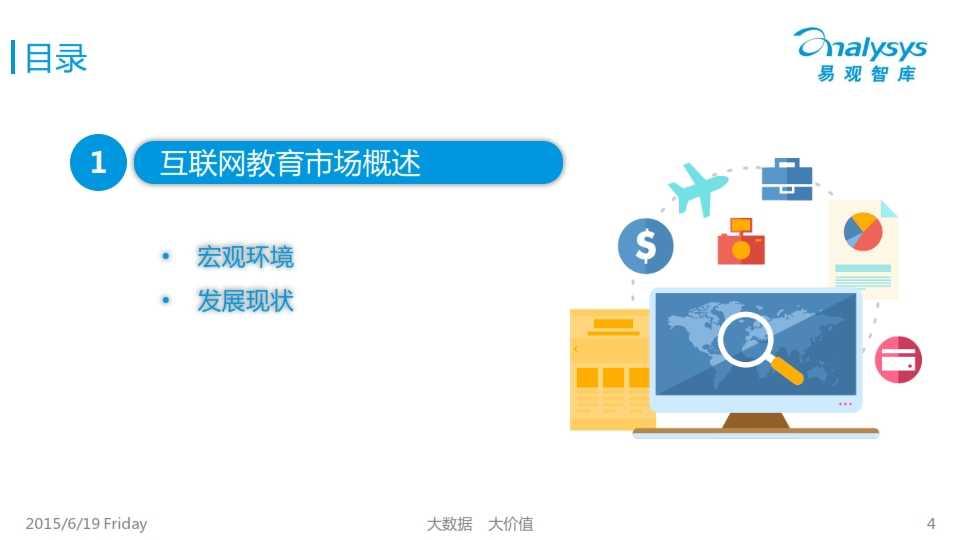 中国互联网职业教育市场专题研究报告2015_004