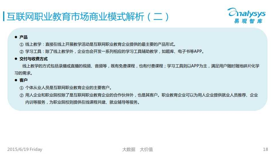 中国互联网职业教育市场专题研究报告2015_018