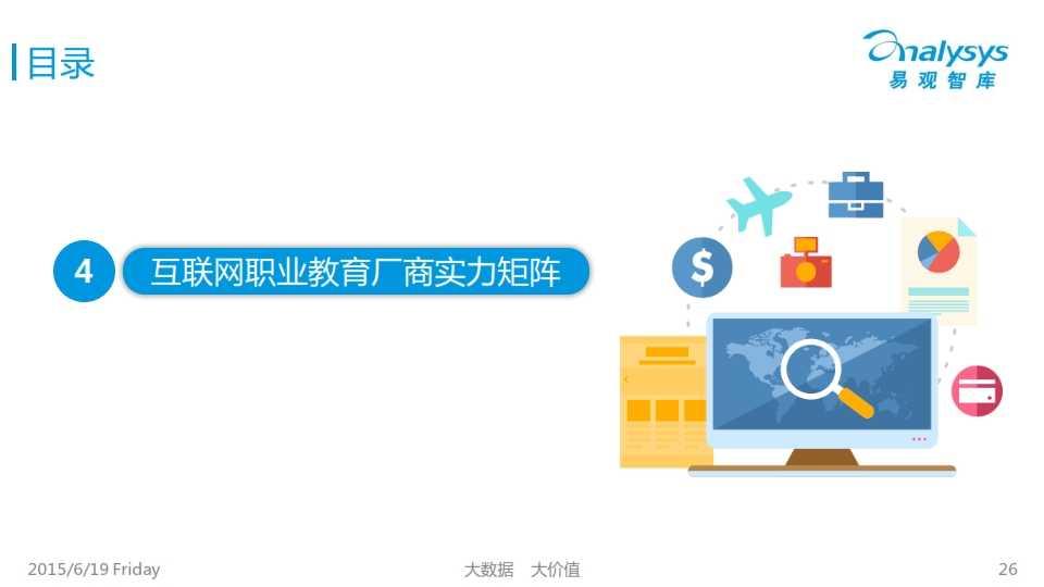 中国互联网职业教育市场专题研究报告2015_026