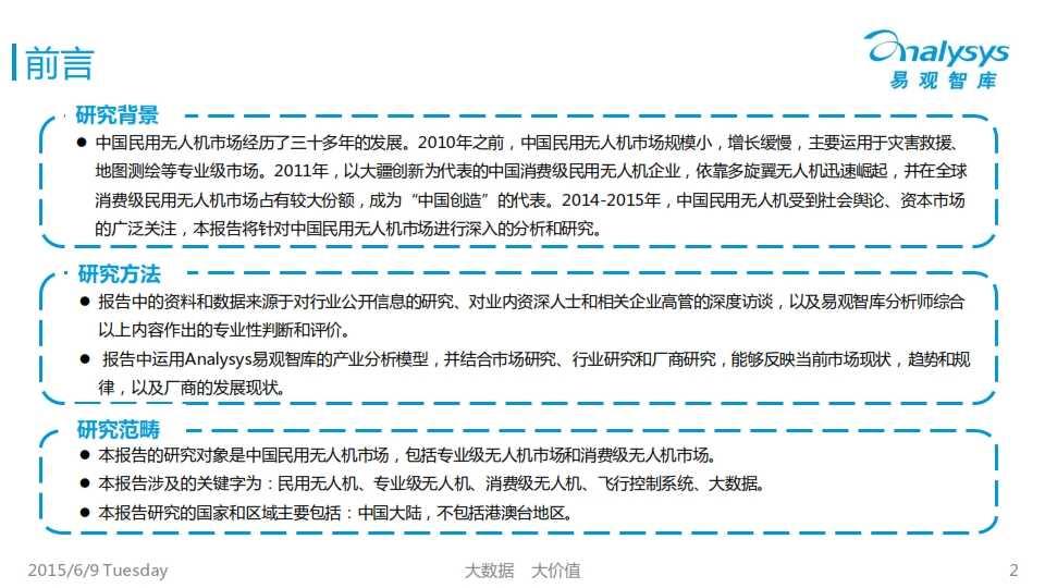 中国民用无人机市场专题研究报告2015_002