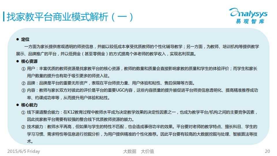 中国K12互联网教育市场专题研究报告2015_020
