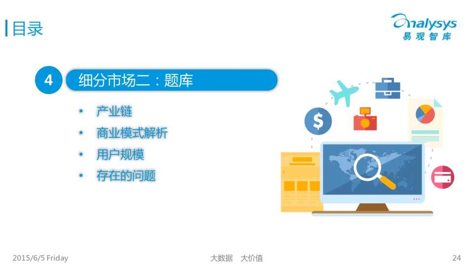 中国K12互联网教育市场专题研究报告2015_024