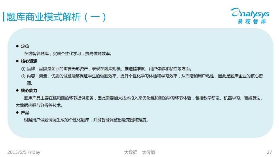 中国K12互联网教育市场专题研究报告2015_027