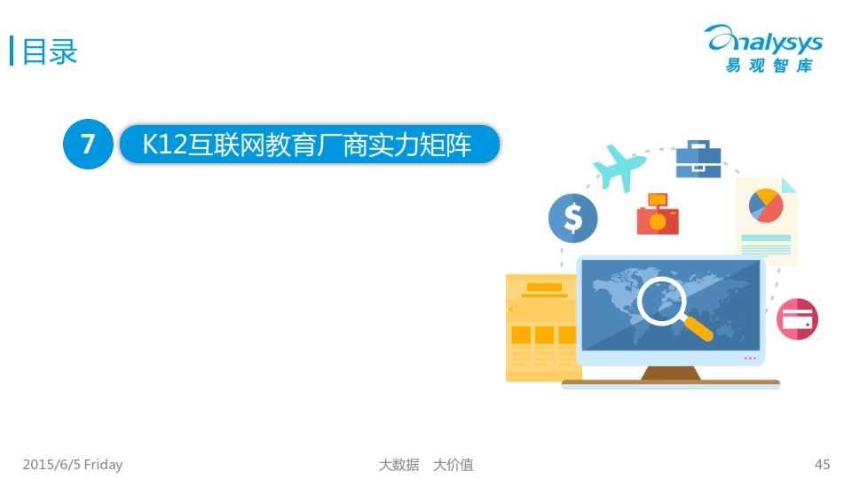 中国K12互联网教育市场专题研究报告2015_045