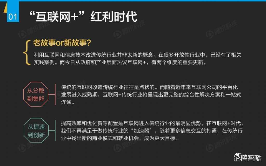 互联网 九大传统行业转型报告(企鹅智酷)_000002