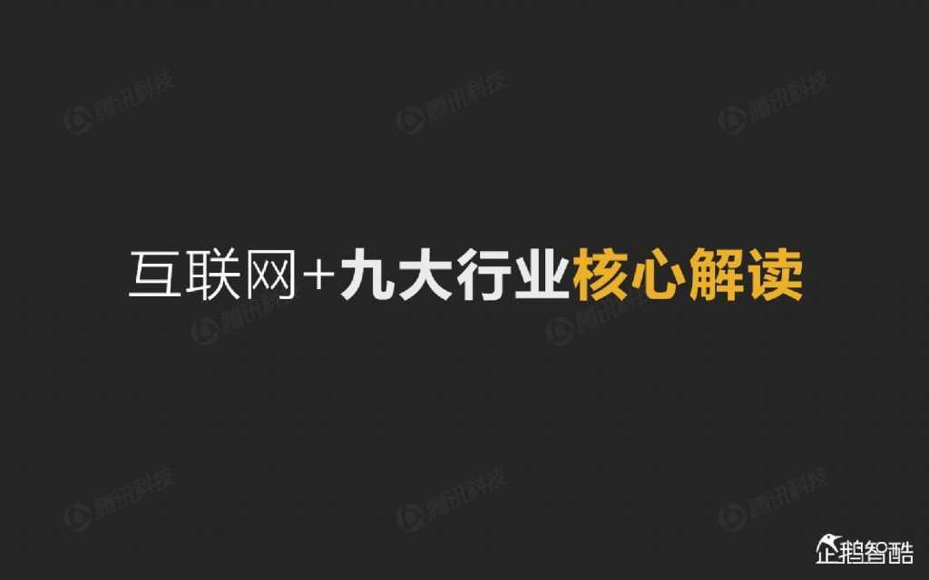 互联网 九大传统行业转型报告(企鹅智酷)_000006