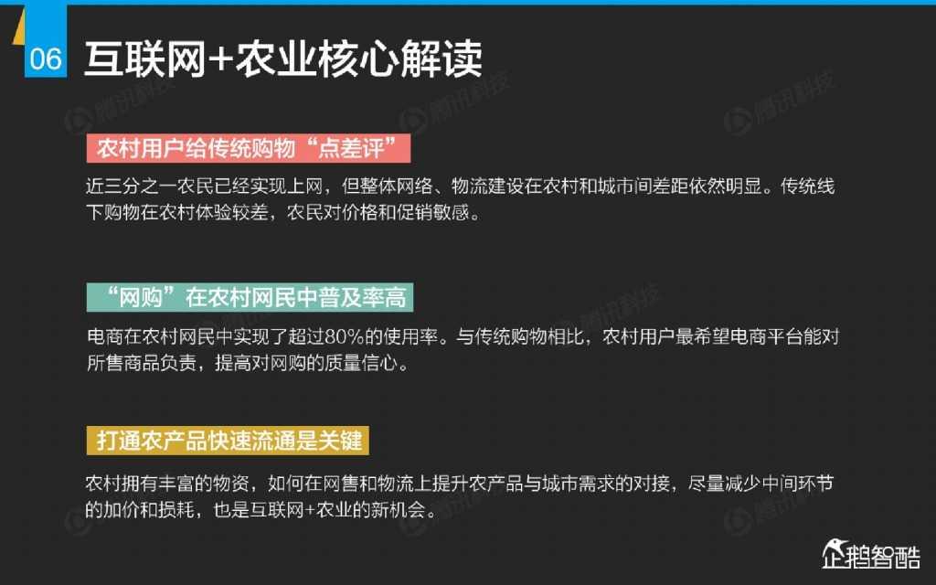 互联网 九大传统行业转型报告(企鹅智酷)_000007
