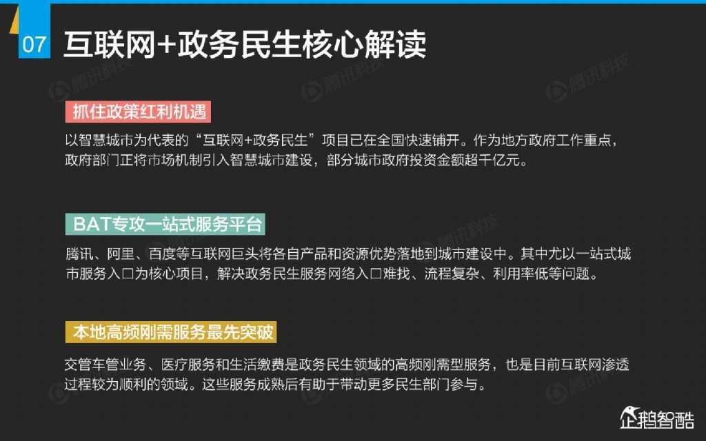 互联网 九大传统行业转型报告(企鹅智酷)_000008