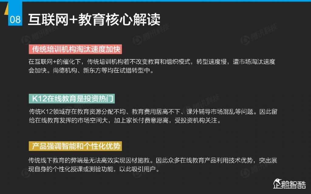 互联网 九大传统行业转型报告(企鹅智酷)_000009