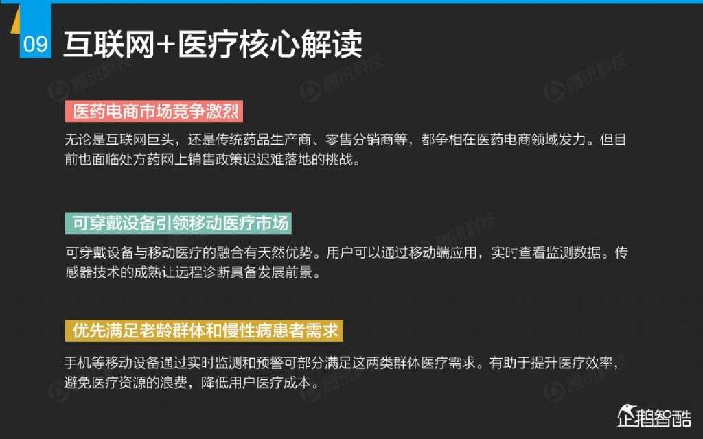 互联网 九大传统行业转型报告(企鹅智酷)_000010