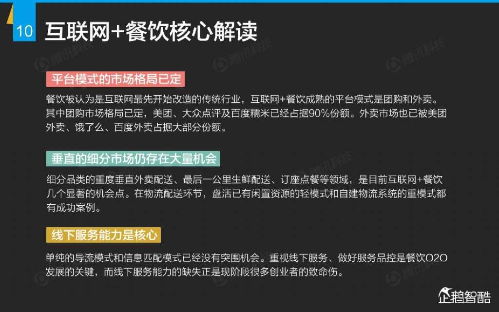 互联网 九大传统行业转型报告(企鹅智酷)_000011