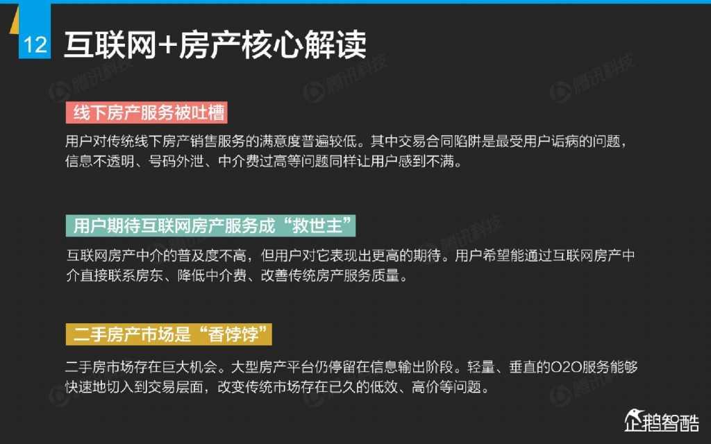 互联网 九大传统行业转型报告(企鹅智酷)_000013