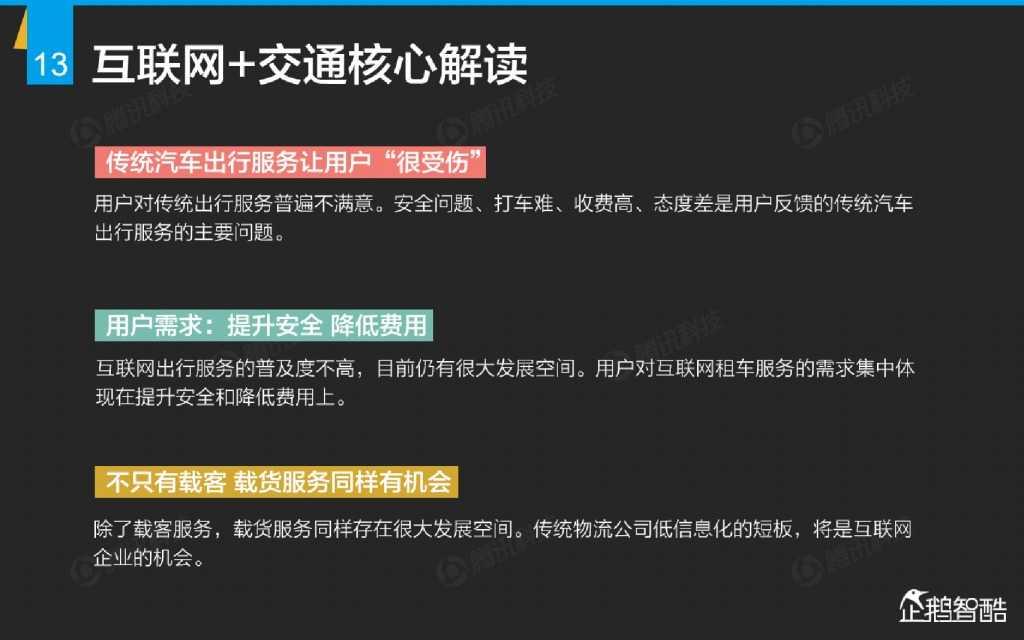 互联网 九大传统行业转型报告(企鹅智酷)_000014