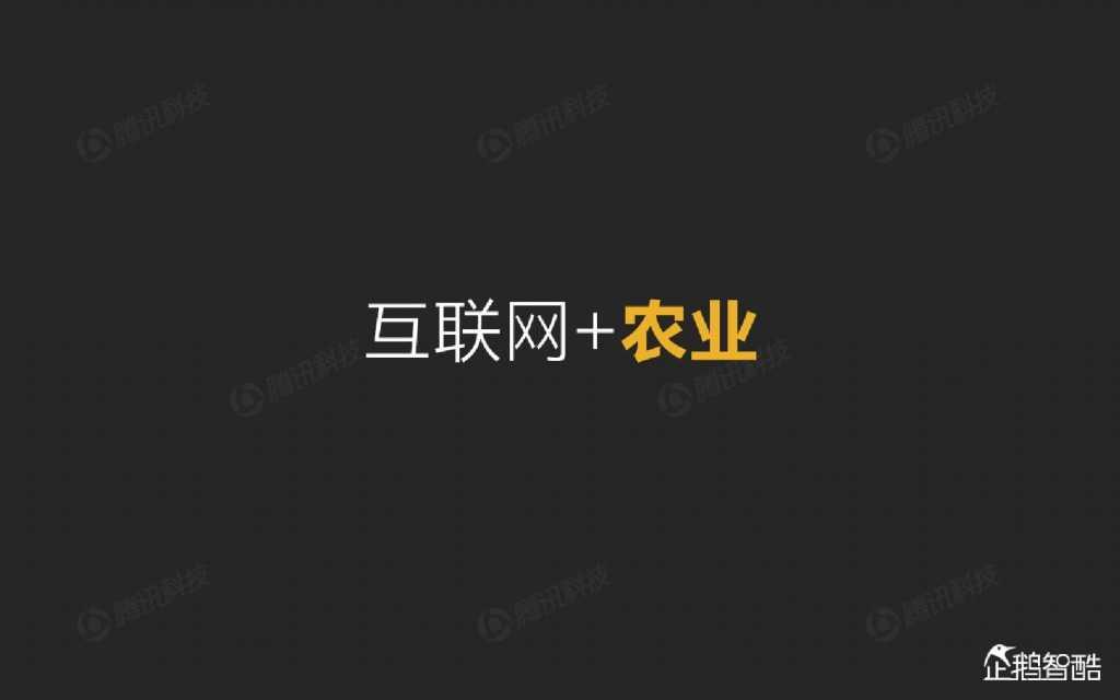 互联网 九大传统行业转型报告(企鹅智酷)_000020