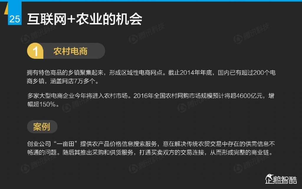 互联网 九大传统行业转型报告(企鹅智酷)_000026