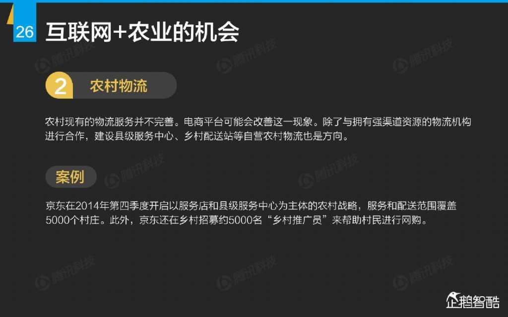 互联网 九大传统行业转型报告(企鹅智酷)_000027