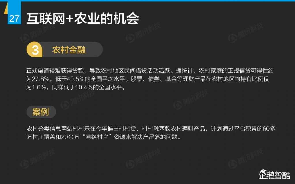 互联网 九大传统行业转型报告(企鹅智酷)_000028