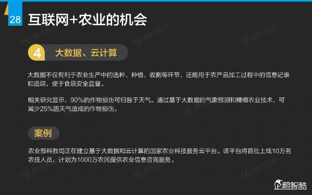 互联网 九大传统行业转型报告(企鹅智酷)_000029