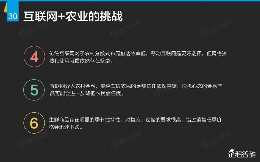 互联网 九大传统行业转型报告(企鹅智酷)_000031