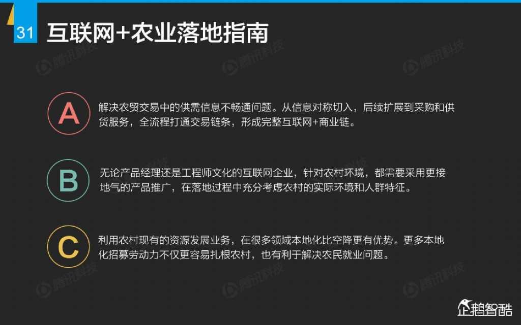 互联网 九大传统行业转型报告(企鹅智酷)_000032