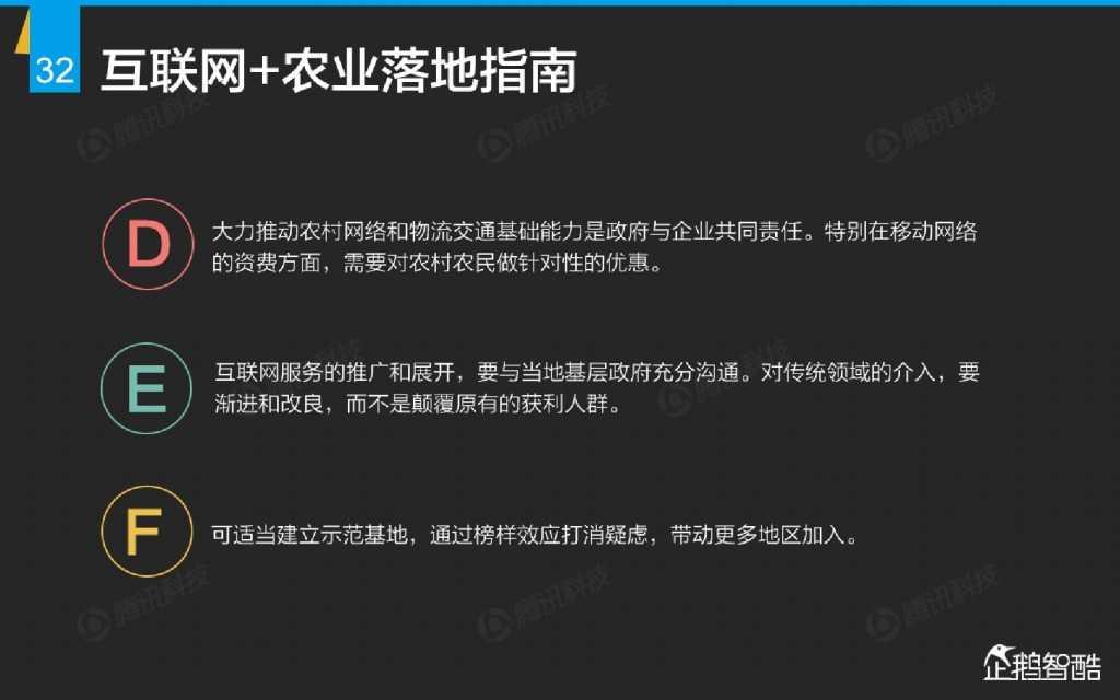 互联网 九大传统行业转型报告(企鹅智酷)_000033
