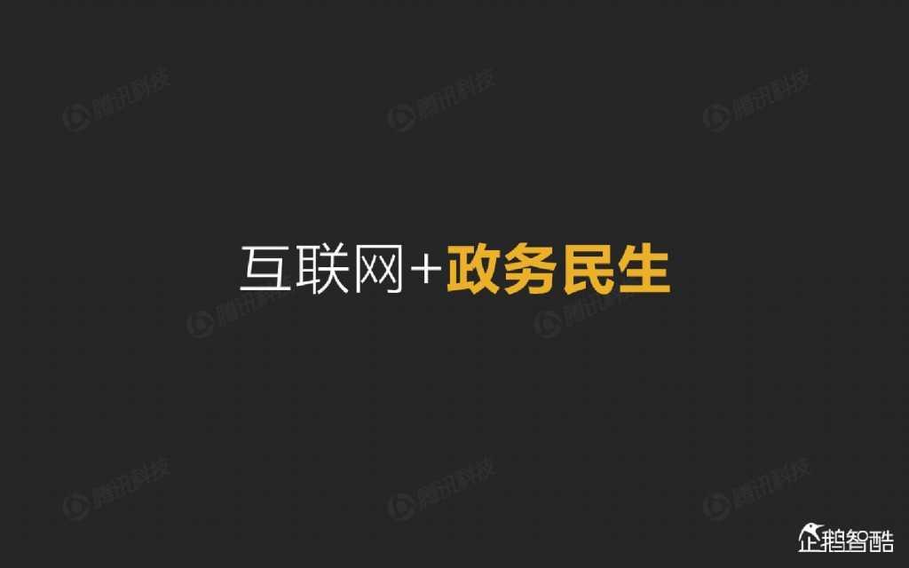 互联网 九大传统行业转型报告(企鹅智酷)_000035