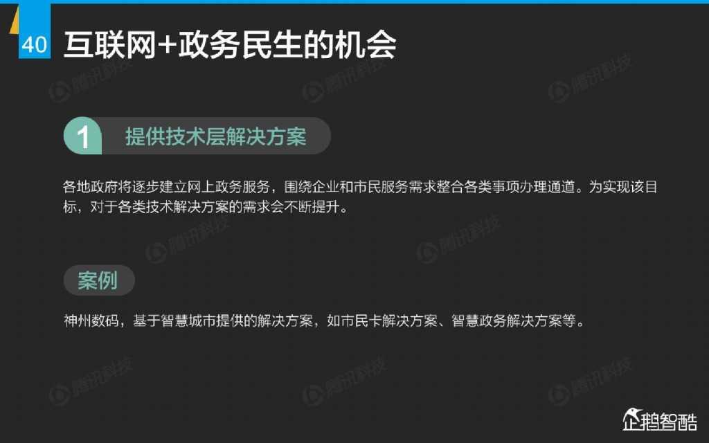 互联网 九大传统行业转型报告(企鹅智酷)_000041