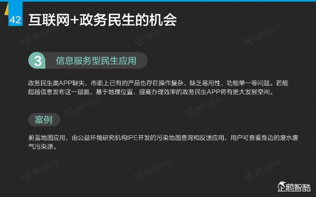 互联网 九大传统行业转型报告(企鹅智酷)_000043