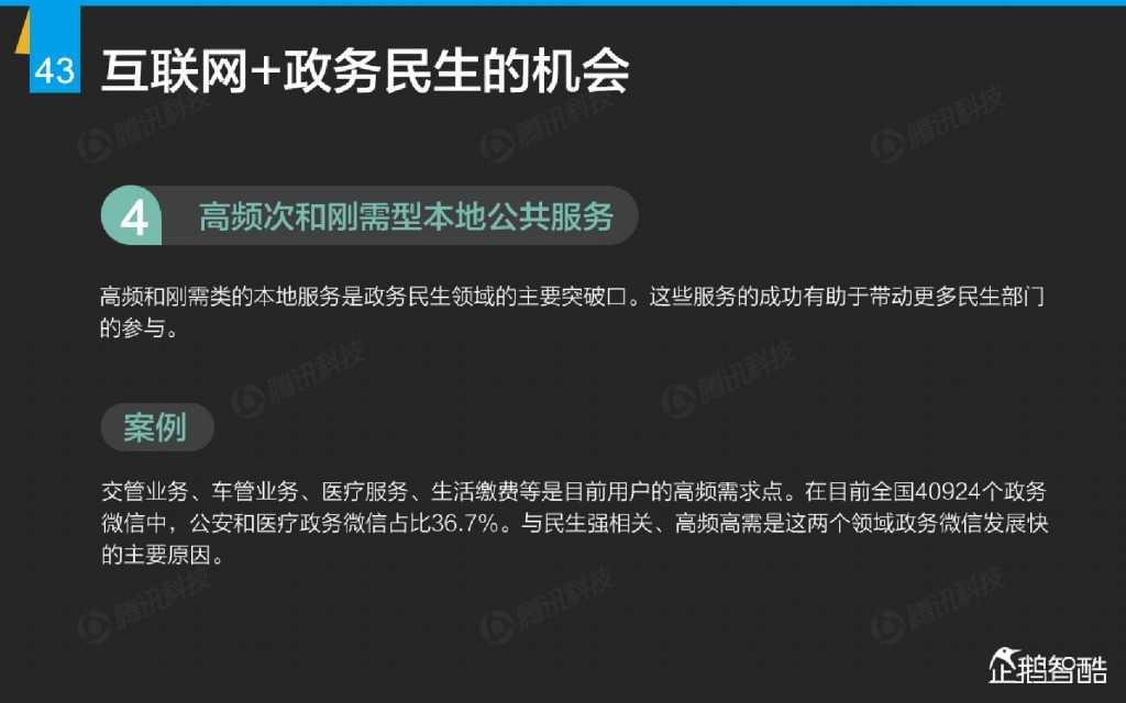 互联网 九大传统行业转型报告(企鹅智酷)_000044