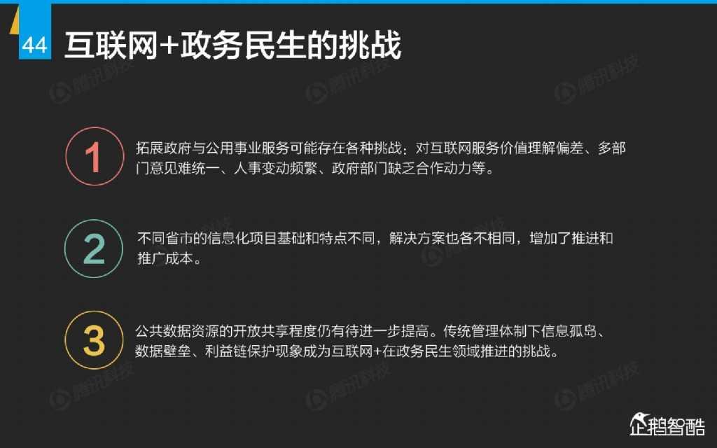 互联网 九大传统行业转型报告(企鹅智酷)_000045