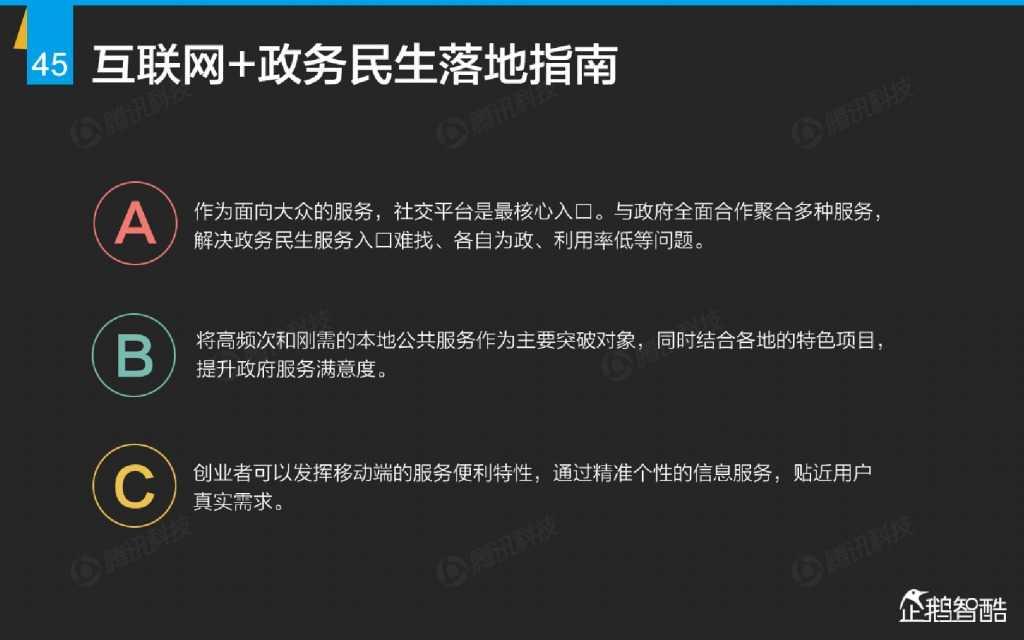互联网 九大传统行业转型报告(企鹅智酷)_000046