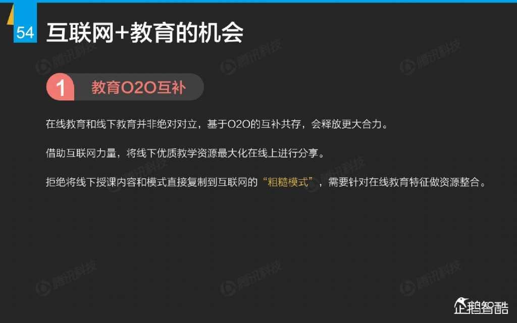 互联网 九大传统行业转型报告(企鹅智酷)_000055