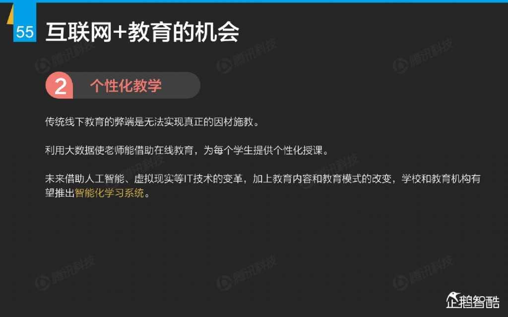 互联网 九大传统行业转型报告(企鹅智酷)_000056