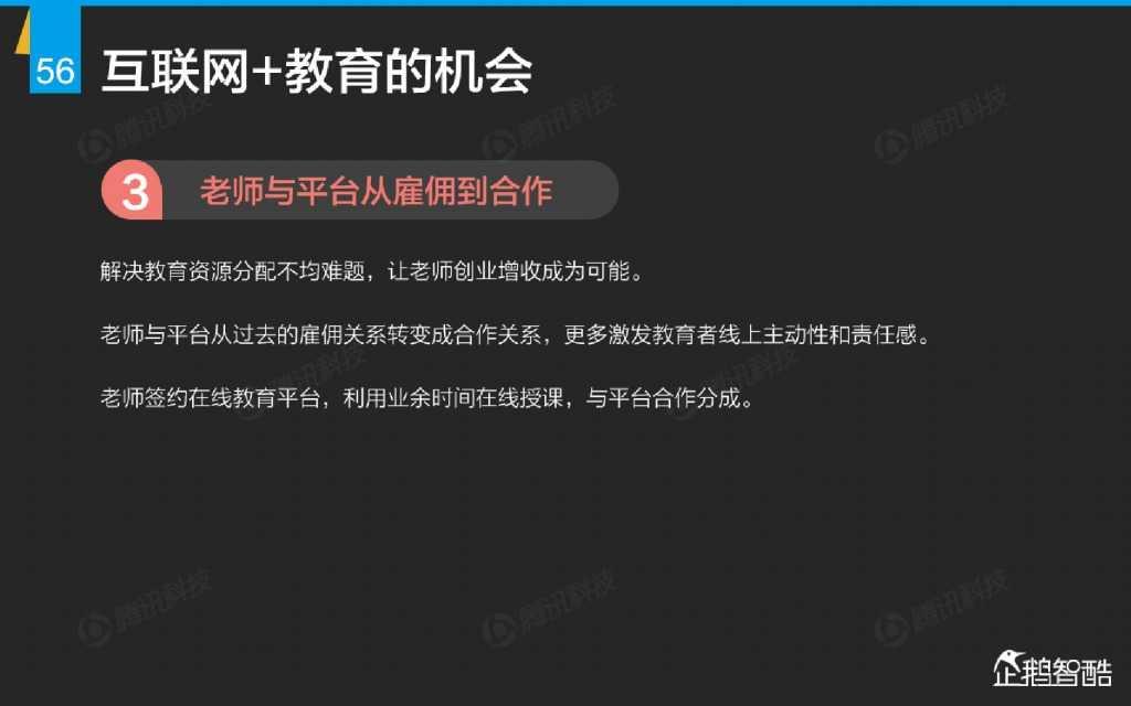 互联网 九大传统行业转型报告(企鹅智酷)_000057