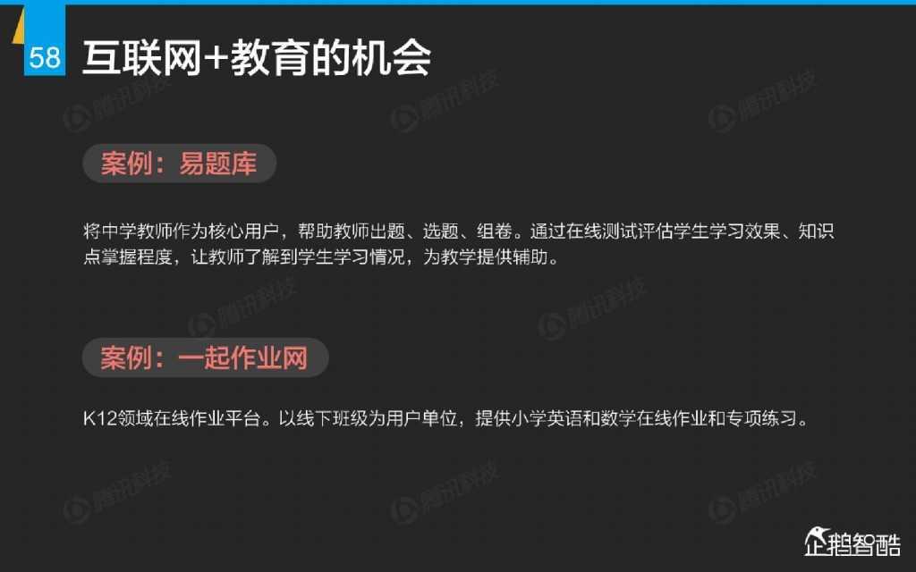 互联网 九大传统行业转型报告(企鹅智酷)_000059