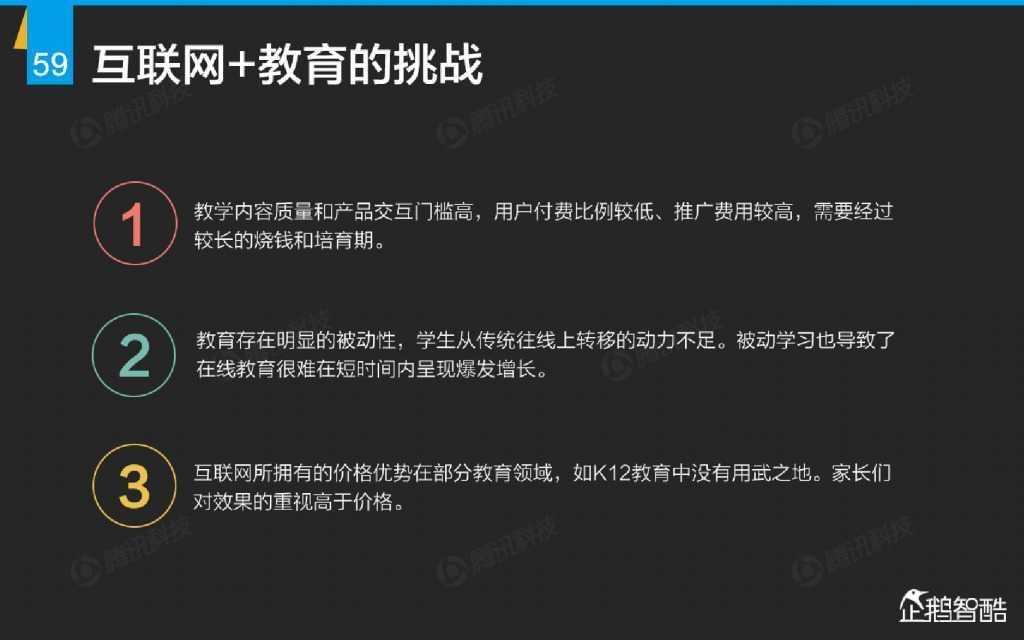 互联网 九大传统行业转型报告(企鹅智酷)_000060
