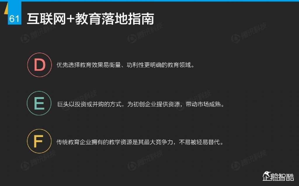 互联网 九大传统行业转型报告(企鹅智酷)_000062