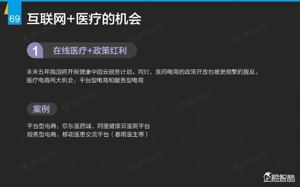 互联网 九大传统行业转型报告(企鹅智酷)_000070