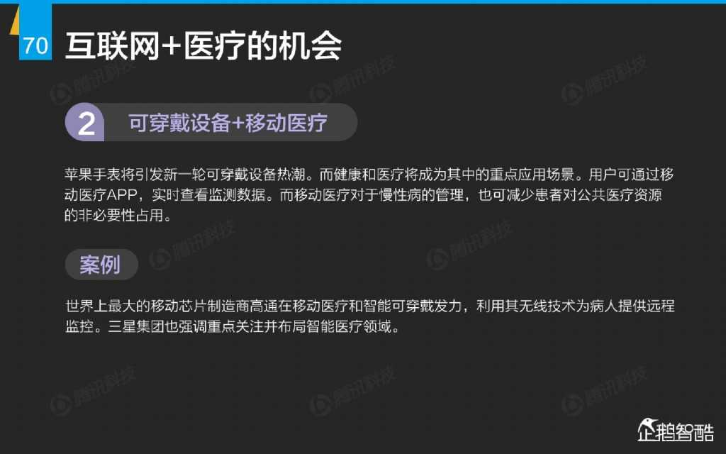 互联网 九大传统行业转型报告(企鹅智酷)_000071