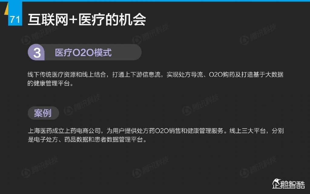 互联网 九大传统行业转型报告(企鹅智酷)_000072