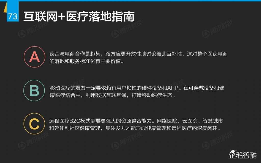 互联网 九大传统行业转型报告(企鹅智酷)_000074