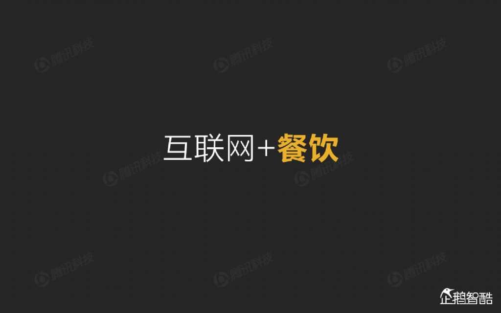 互联网 九大传统行业转型报告(企鹅智酷)_000076