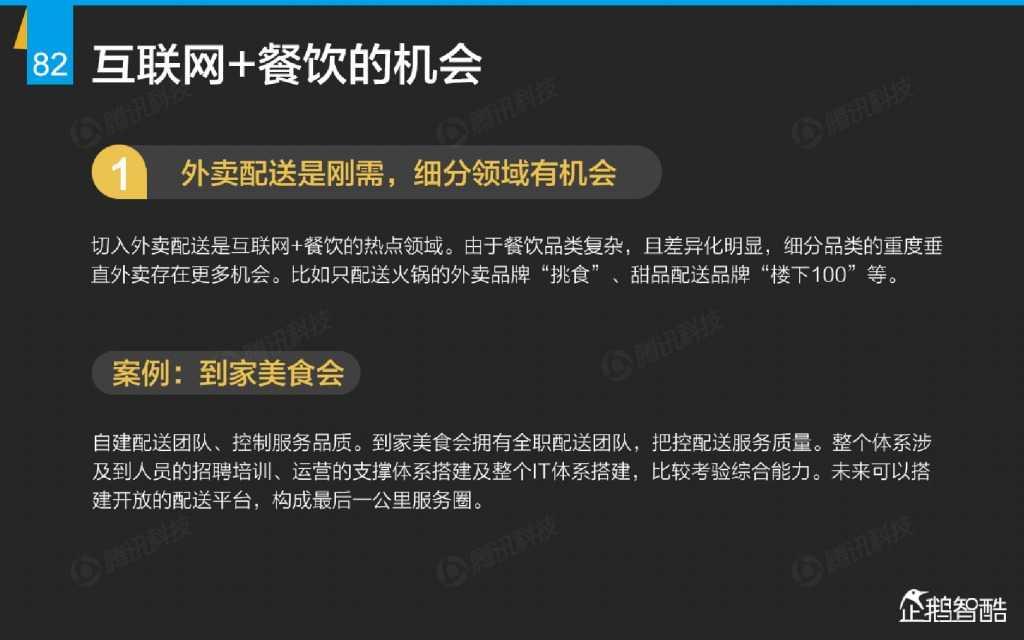互联网 九大传统行业转型报告(企鹅智酷)_000083