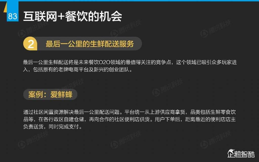 互联网 九大传统行业转型报告(企鹅智酷)_000084
