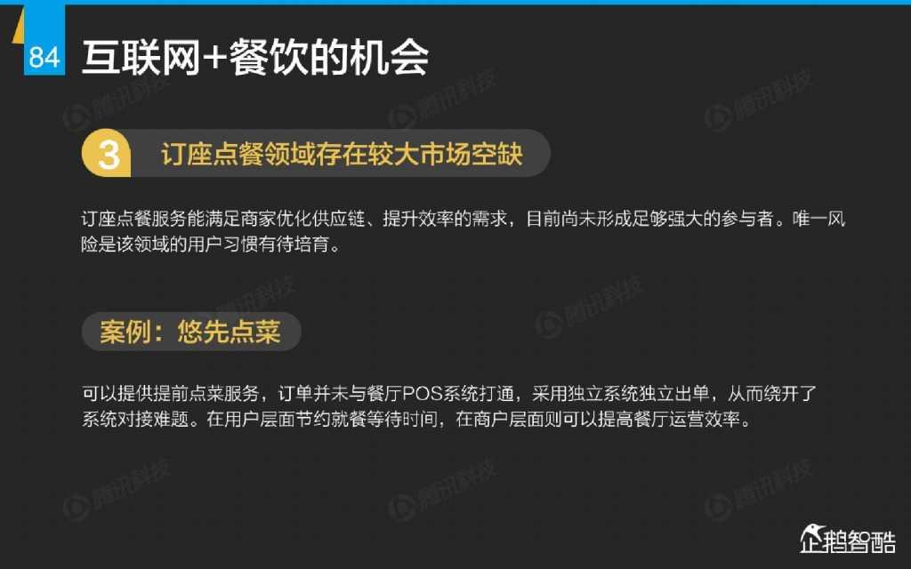 互联网 九大传统行业转型报告(企鹅智酷)_000085