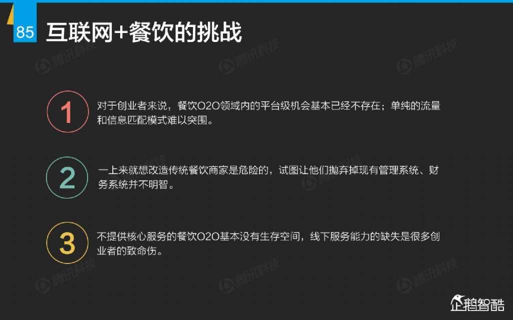 互联网 九大传统行业转型报告(企鹅智酷)_000086