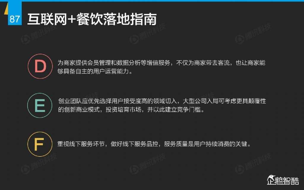 互联网 九大传统行业转型报告(企鹅智酷)_000088